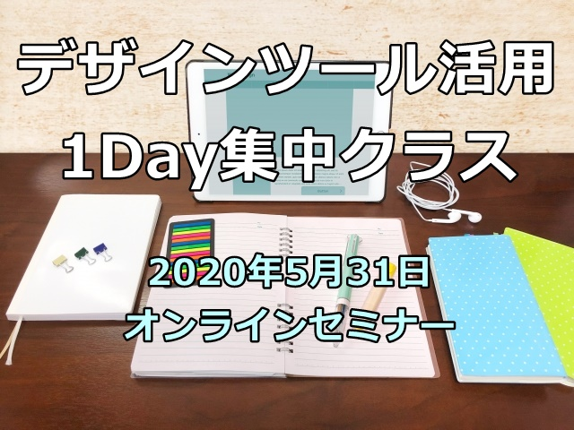 デザインツール活用1Day集中クラス