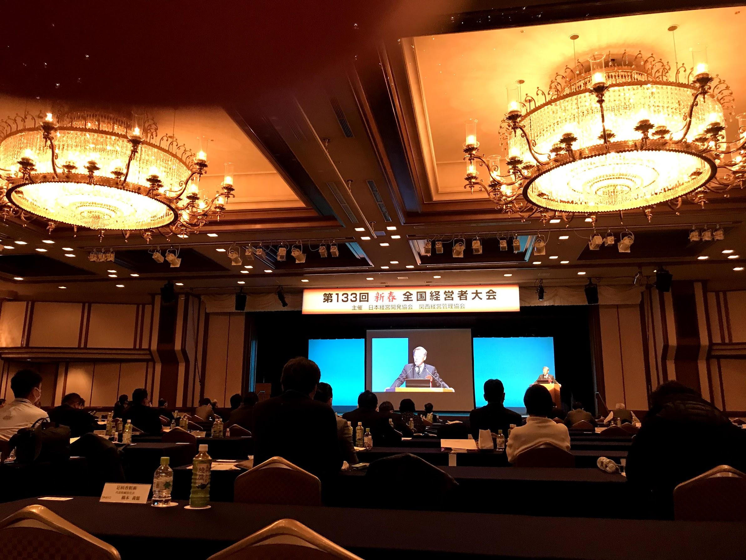 全国経営者大会